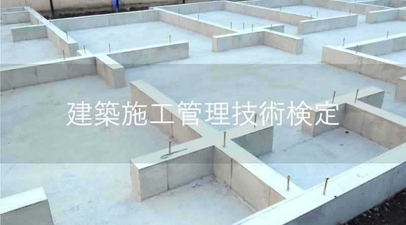 2 級 建築 施工 管理 技士 速報