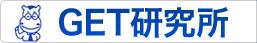 GET 研究所‐舗装・土木・建築・電気・管工事の施工管理技士資格